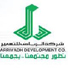 Al Riyadh Development Co.