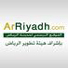 Al Riyadh Development